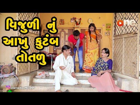 Vijuli Nu Aakhu Kutumb Totalu |  Gujarati Comedy | One Media
