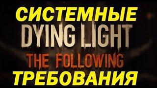 Системные требования Dying Light