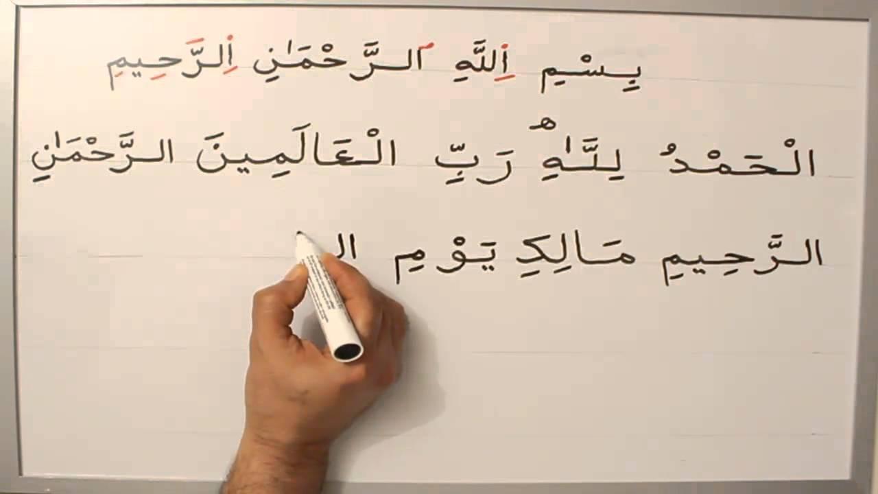 L'arabe de A à Z - Ecrire alfatiha #6 - YouTube
