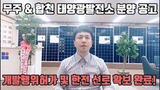 전북 무주군 & 경남 합천군 태양광발전소분양 사업자 모…