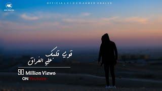 قوي قلبك علي الفراق - احمد خالد 2020 | Ahmed Khaled