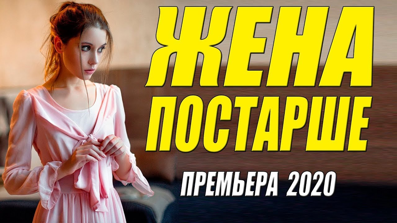 Download RUSSIAN ROMANCE MOVIE 2020 OLDER WIFE NEW BEST MOVIES HD FOR ADULTS 2020