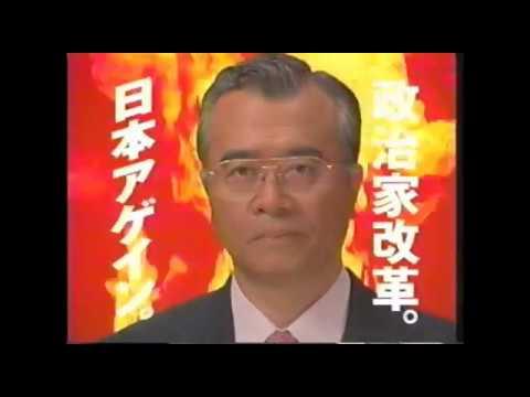 2001年CM そうはいかんざき 公明黨 神崎武法 - YouTube