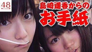 【AKB48】【SKE48】生誕祭で島崎遥香が山内鈴蘭に送った手紙【ぱるる】...