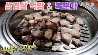 삼겹살 먹방 Mukbang + 복분자 타령 + 푸닝온천…
