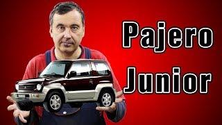 [Автообзор] Mitsubishi Pajero Junior. Настоящий Паджеро, только маленький.
