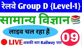 #LIVE CLASS # General Science for railway Group D {LEVEL-1}, NTPC and JE # 09