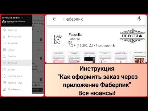 Как оформить заказ через приложение Фаберлик - все нюансы