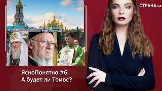 А будет ли Томос? | ЯсноПонятно #6 by Олеся Медведева