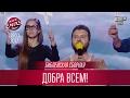 Библейская Сборная Каменское Добра Всем Лига Смеха 2017 третий фестиваль Одесса mp3