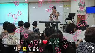 김현진 노래교실