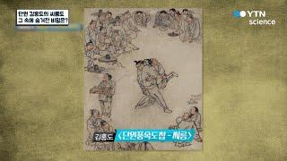 단원 김홍도의 씨름도 그 속에 숨겨진 비밀은? / YTN 사이언스