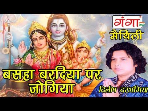 Basah Bardiya Per Jogiya   Maithili   Shiv Bhajan   Dilip Darbhangiya   Shiv Nachari  