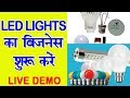 How to Start LED Light Business? || LED Light Manufacturing  Part-1