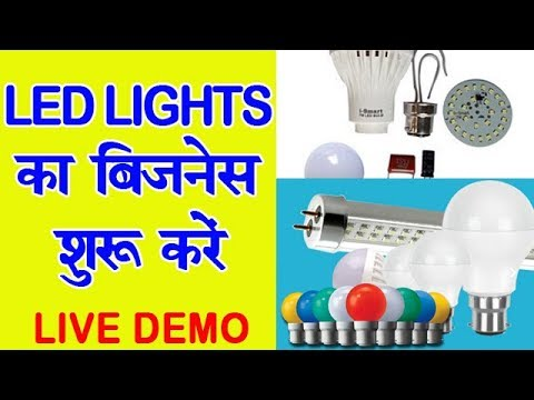 How to Start LED Light Business? || LED Light ManufacturingPart-1