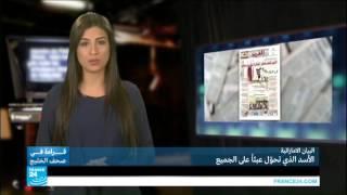 صحيفة البيان الإماراتية: الأسد الذي تحول عبئاً على الجميع