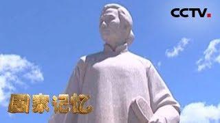 《国家记忆》 20190530 支前模范 英雄母亲邓玉芬| CCTV中文国际