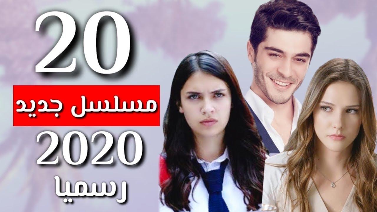 رسميا 20 مسلسل تركي جديد سيعرض سنة 2020 لنجوم كبار التفاصيل و موعد العرض Youtube