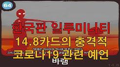 [미래연구] 한국판 일루미나티 카드 14.8카드의 코로나19의 발생과 전개 예언,주인 없는 3개의 상자,버림받은 인형,설치된 올무,고귀한 희생,교회먹고 성장,6명의현인 프리메이슨