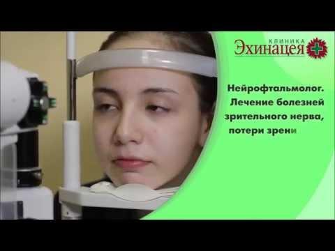 Офтальмология: врач офтальмолог в Пятигорске «Платная