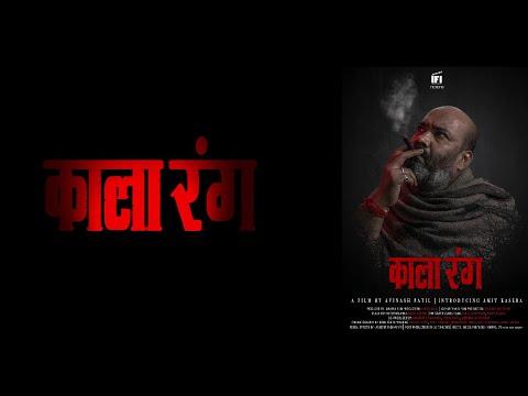 Kala Rang 1st Promo In 4k | IFI | Amit Kasera | Harish Sahu | Avinash Patil | Born For Filmmaking