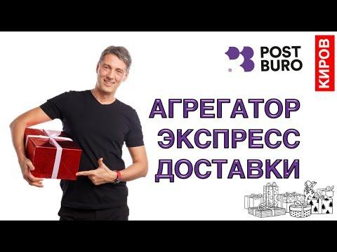 🎁 Как работает агрегатор экспресс доставка PostBuro 📦 ПостБюро Киров Эспресс почта доставка грузов