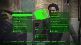 Fallout 4 - БЕСКОНЕЧНЫЕ ДЕНЬГИ PS4,XB1,PC