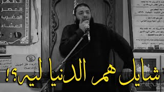 شايل هم الدنيا ليه؟!😔    الشيخ حازم شومان   