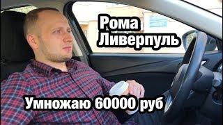 Ставка 60000 рублей и прогноз на матч Рома - Ливерпуль.