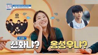 첫사랑 신화(Shinhwa)vs최근 입덕한 옹성우, 한혜진(Han Hye-jin)의 최애는? ☞ 신화 호구의…