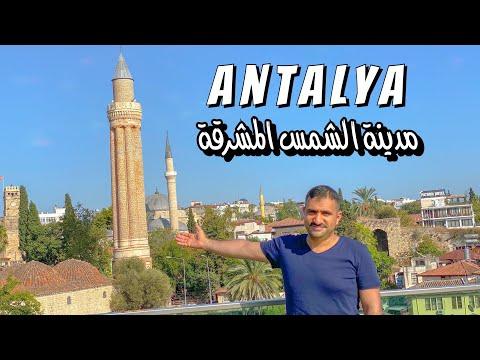 انطاليا | مدينة الشمس المشرقة Antalya 4K