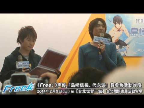 《FREE!男子游泳部 フリー》聲優「島崎信長、代永翼」簽名會 in Taiwan