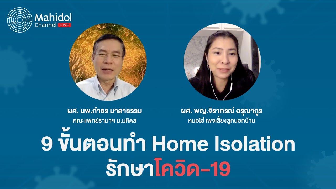 9 ขั้นตอนทำ Home Isolation สำหรับผู้ป่วยโควิด-19   Mahidol Channel Live