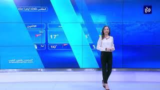 النشرة الجوية الأردنية من رؤيا 30-11-2018
