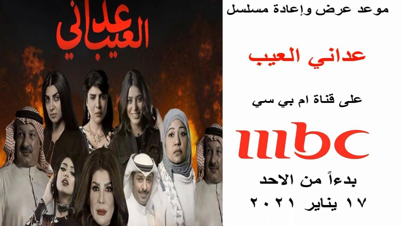 مواعيد مسلسل مانيكان على قناة Mbc1 6