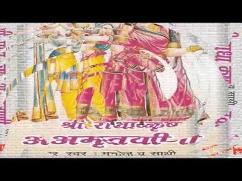 Hindi Amritwani 2015 new || Shri Radha Krishna Amritwani 4 || Manoj Kumar