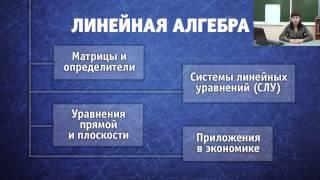 Вводная лекция по математике -- дистанционное образование в Кирове, ВятГУ