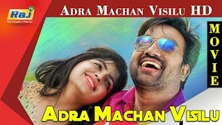 Adra Machan Visilu Full Movie HD | Shiva, Naina Sarwar, Power star | Raj Tv
