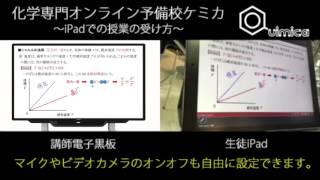 化学専門オンライン予備校ケミカ-授業の受け方