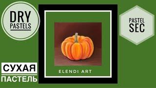 How to draw a pumpkin. Comment dessiner une citrouille. Как нарисовать тыкву сухой пастелью.