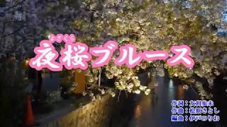 『夜桜ブルース』長山洋子 カバー 2019年6月26日発売
