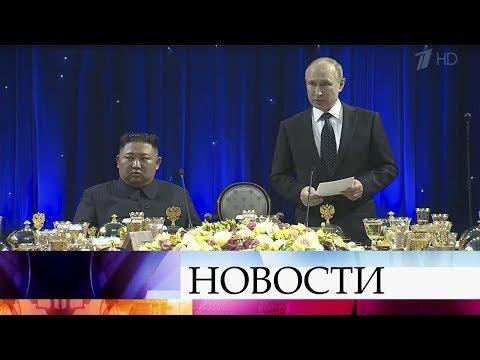 Во Владивостоке завершились переговоры Владимира Путина и Ким Чен Ына.
