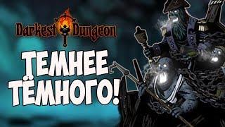 ТЕМНЕЕ ТЁМНОГО! |10| Darkest Dungeon [ВСЕ DLC; HARD]