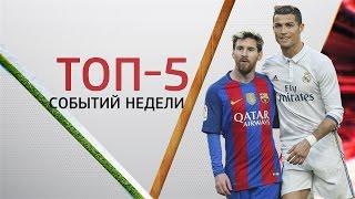 Реал  vs  Барселона  | ТОП 5 событий недели