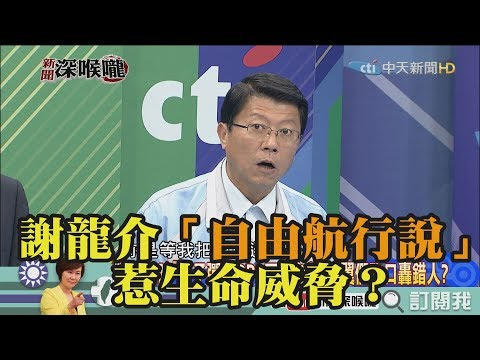 《新聞深喉嚨》精彩片段 謝龍介「自由航行說」惹生命威脅?