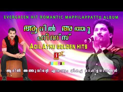 Adil Athu Golden Hits|Evergreen Hit Mappilappattukal| ഹിറ്റ് മാപ്പിളപ്പാട്ടുകൾ
