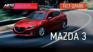 Коллективное управление - Mazda 3 2014 - АВТО ПЛЮС
