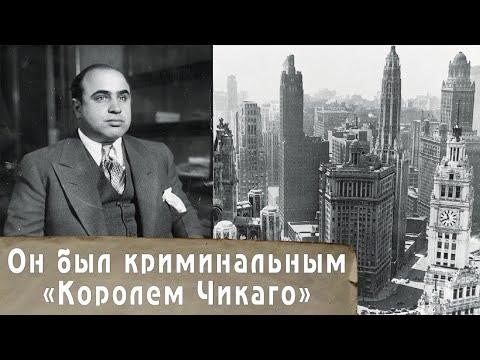 Аль Капоне - как сын итальянских эмигрантов стал