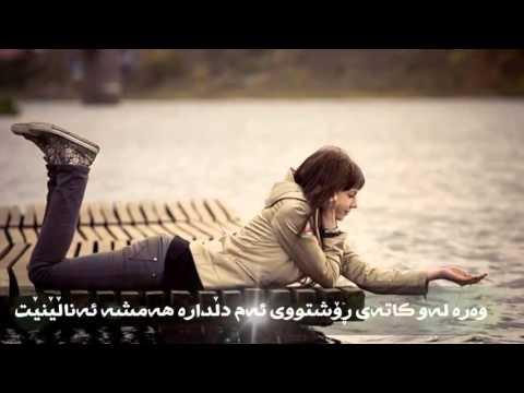Amin Habibi - LaLa LaLa Gole Laleh - [Kurdish Subtitle] ژێرنووسی کوردی