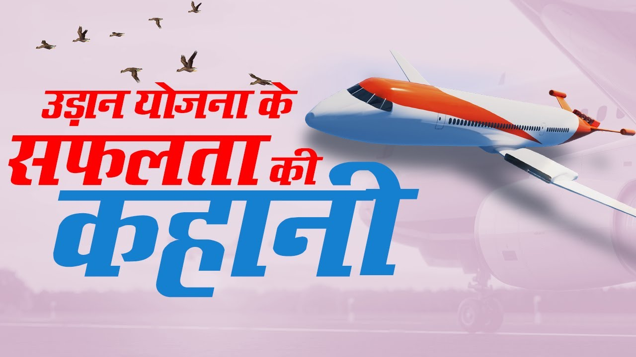 Know! the importance of Kushinagar airport!: उड़ान यानी सपनों को नया पंख